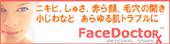 【フェイスドクター】あらゆるお肌に対処!「フェイスDソープRX」 コピー募集