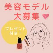 【撮影モデル募集!】HADA℃(ハダドシー)スキンケア動画モデルのご依頼
