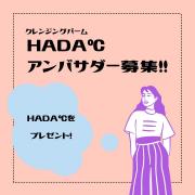 【顔出しモデル募集】HADA℃をプレゼント♪SNSでHADA℃をPRしてください!