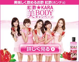 紅酢(ホンチョ)★KARA 美BODYキャンペーン