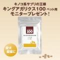 大切なワンちゃんネコちゃんの皮膚・毛並みのために☆キングアガリクス100ペット用/モニター・サンプル企画