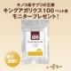 ワンちゃんネコちゃんの冬の健康管理にサプリメントを!☆キングアガリクス100ペット用☆
