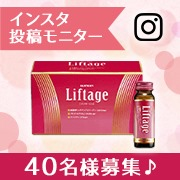 「\Instagram投稿/明日のキレイが引きあがる!新しい美容習慣★」の画像、サントリーウエルネス株式会社のモニター・サンプル企画