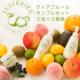 イベント「◆毛穴肌ケアにフルーツの恵み◆ティアフルール スペシャルサンプルセット」の画像