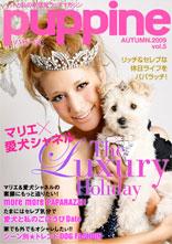 『puppine』ウェブマガジン秋号