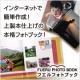 イベント「【卒業・卒園アルバムに最適】ハードカバーフォトブックA4サイズを無料で5名様に」の画像