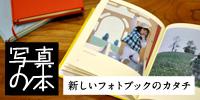 中林製本所のフォトブック「写真の本」