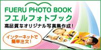 フエルフォトブック(高品質な写真集作成サイト)