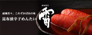 株式会社かば田食品
