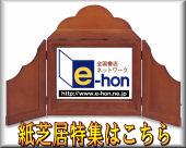 書店受取り送料無料!オンライン書店e-hon 紙芝居フェア