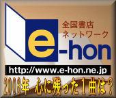 オンライン書店e-hon 特集!紅白歌合戦
