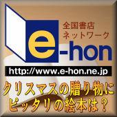 書店受取り送料無料!オンライン書店e-hon