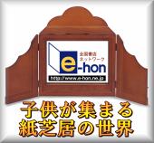 オンライン書店e-hon おすすめ紙芝居フェア