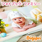 デジプリのオススメ商品『フォトブック・ファミリー』【モニター10名募集】