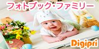『フォトブック・ファミリー』新発売|Digipri(デジプリ)