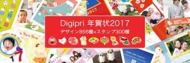 年賀状印刷・写真プリント・フォトブック・Digipri(デジプリ)