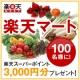 イベント「好評につき第2弾!楽天スーパーポイント3,000円分 100名様にプレゼント!!」の画像