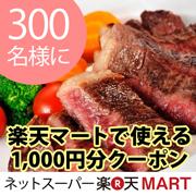 第2弾!ネットスーパー楽天マートで使える1,000円分ク―ポン!300名様