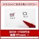 クオカード500円分プレゼント!★クリエイティブアンケート4月-2