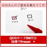 クオカード500円分プレゼント!★クリエイティブアンケート5月