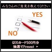 クオカード500円分プレゼント!★クリエイティブアンケート4月-3