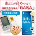 【代理応募可能】血圧が高めの方へ!お手軽血圧習慣サプリ『GABA』プレゼント/モニター・サンプル企画