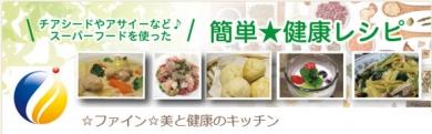 ☆ファイン☆美と健康のキッチン スーパーフードのレシピがいっぱい!