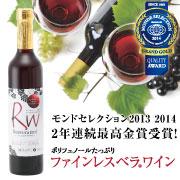 レスベラトロール配合のノンアルコール飲料 ファインレスベラワイン