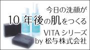 クチコミで大人気のVITA洗顔石鹸【松与株式会社】