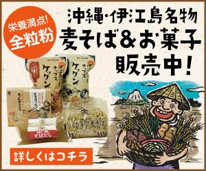 伊江島小麦ショッピングサイト「いえじま家族」