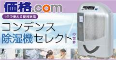 1年中使える便利家電「コンデンス除湿機セレクト」の世界