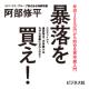 イベント「 「暴落を買え、年収300万円からの資本家入門」書籍モニター募集」の画像