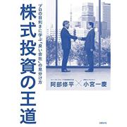 書籍モニター募集 「株式投資の王道 ~プロの目利きに学ぶ 良い会社の見分け方」
