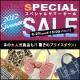 イベント「【SALE開催!!】お好きなバッグプレゼント♪」の画像