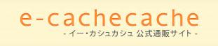 イー・カシュカシュ バッグ通販サイト(e-cachecache)