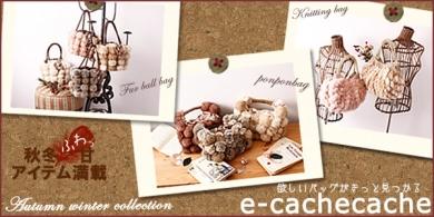 カシュカシュレディースバッグ通販サイト e-cachecache