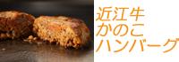 """""""元祖"""" 近江牛かのこ(霜降)ハンバーグ"""