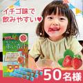 \お試し3包/お子様に必要な栄養素をギュギュっと凝縮★イチゴ味の青汁!/モニター・サンプル企画