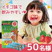 「\お試し3包/お子様に必要な栄養素をギュギュっと凝縮★イチゴ味の青汁!」の画像、マイナチュラ株式会社のモニター・サンプル企画