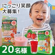 「\動画モニター/野菜嫌いのお子さまでもゴクゴク飲めちゃう!イチゴ味の青汁♪」の画像、マイナチュラ株式会社のモニター・サンプル企画