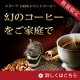 【世界一高級なコーヒー】エクーア シベットコーヒー(コピルアク)【幻のコーヒー】