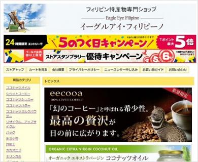 イーグルアイ・フィリピーノ(Yahoo!ショッピング)