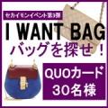【I WANT BAG~セカイモンでバッグを探せ!~】30名様にQUOカード!/モニター・サンプル企画