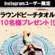 イベント「Instagram限定★インディアン柄ラウンドタオル10名様プレゼント!!」の画像