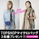 イベント「Instagram投稿★TOPSHOPマイクロバッグ3名様プレゼント!!」の画像