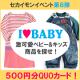 イベント「【I LOVE BABY~激可愛ベビー&キッズ商品を探せ!】QUOカード30名様」の画像