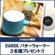 イベント「Instagram限定★DANSK バターウォーマー2名様プレゼント!」の画像