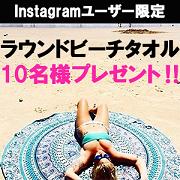Instagram限定★インディアン柄ラウンドタオル10名様プレゼント!!