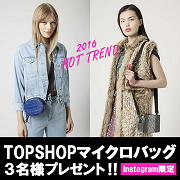 Instagram投稿★TOPSHOPマイクロバッグ3名様プレゼント!!