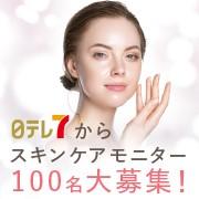 【先行モニター募集】日テレ7から来年発売予定のスキンケアモニター100名大募集!